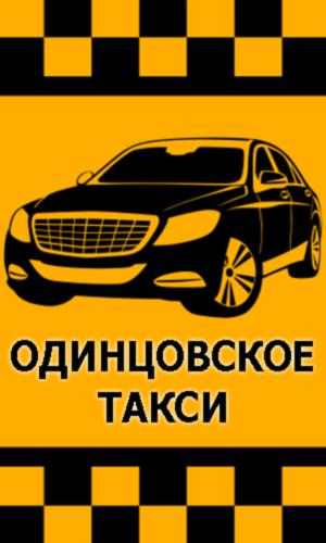 такси в одинцово